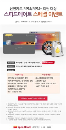 신한 RPM카드 엔진오일 3만원 할인 이벤트 - 2016년 8.1~31.