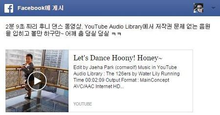 Let's Dance Hoony! Honey~