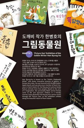 [남이섬 / 전시] 도깨비작가 한병호의 '그림동물원'