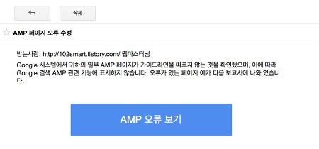구글에서 한통의 메일이 날라왔다. AMP 페이지 오류를 수정하라고 하네 ?