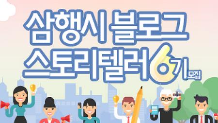 [아산/충남 대외활동] 삼행시 블로그(아산) 스토리텔러 6기를 모집합니다! (~1/22)
