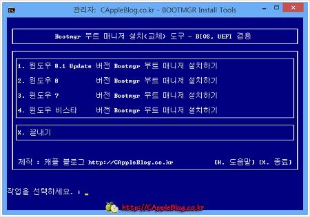 Bootmgr 부트 매니저 자동 설치 도구 - 윈도우 8.1 Update 버전 포함