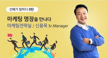 [선배가 말하다 8탄] 마케팅전략실 신용욱 Sr.Manager