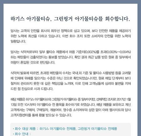 하기스 물티슈 유한킴벌리 회수제품 리스트
