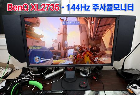 게이밍모니터 27인치 144주사율 BenQ XL2735 모니터로 게임을 즐긴다