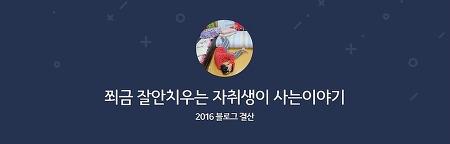 2016 블로그 결산 ! 통계로 보는 자취생 블로그