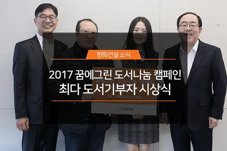 '꿈에그린 도서나눔 캠페인' 최다 도서기부자 시상식
