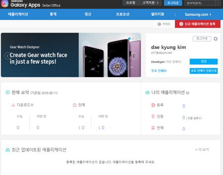 삼성 갤럭시 앱스 판매자 등록