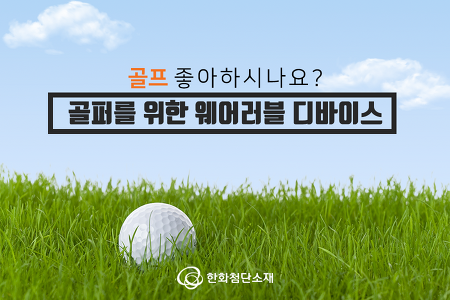 [카드뉴스] 골프 좋아하시나요? 골퍼를 위한 웨어러블 디바이스