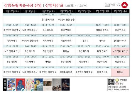 [1.18 - 1.24] 상영시간표