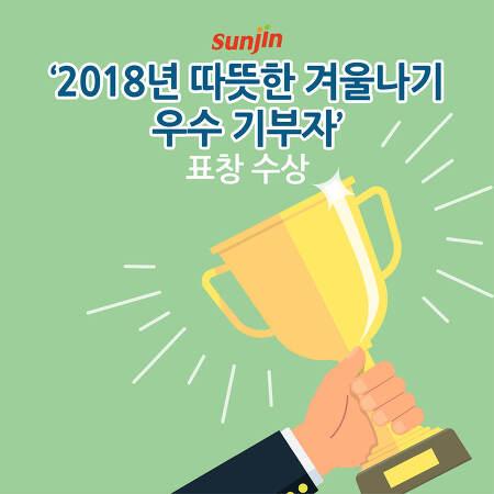 [소식]선진, 강동구청서 '2018년 따뜻한 겨울나기 우수 기부자' 표창 수상