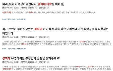 경희대 아이돌,진실은 드러날 것