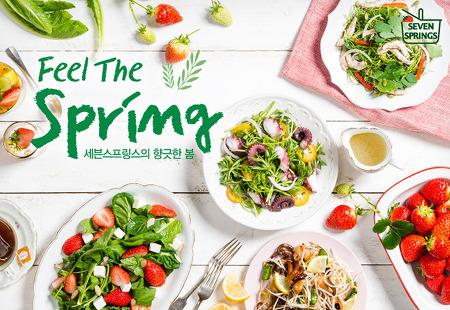 봄이 고픈 그대여, Feel the Spring! 세븐스프링스 봄 신메뉴 6종 출시