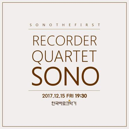 리코더 콰르텟 소노 - 하우스 음악회 [2017/12/15 한국바로크악기]