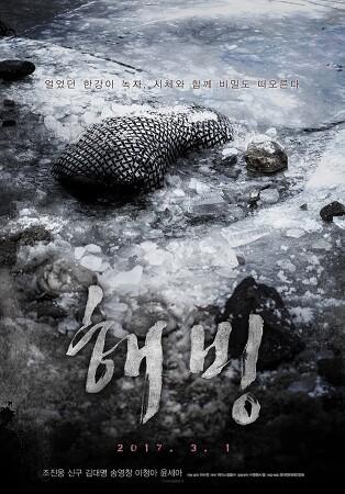 [영화리뷰] 반전을 간직한 영화 해빙 줄거리/약 스포 포함