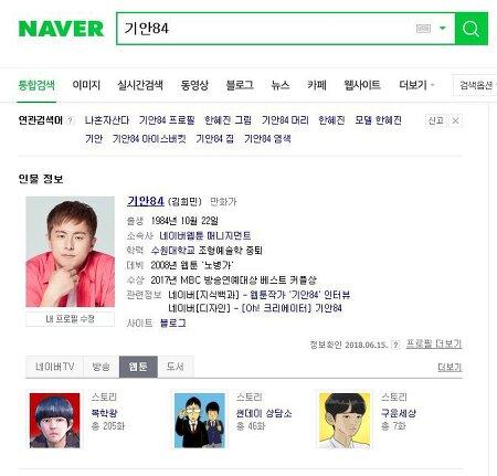 나혼자산다 팔색조 기안84의 프로필 촬영 모음 feat 누나 한혜진