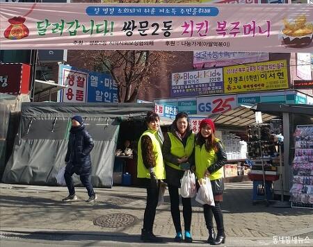 쌍문2동, 이웃사랑 담은 치킨 복주머니 배달 by 동네방네뉴스