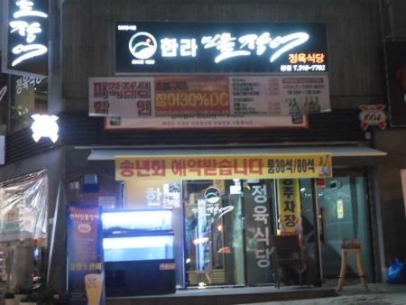 서울역맛집 숙대입구맛집 팔뚝만한 장어정육식당 한라민물장어의 힘