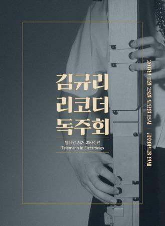 김규리 리코더 독주회 [2017/11/25 금호아트홀연세]