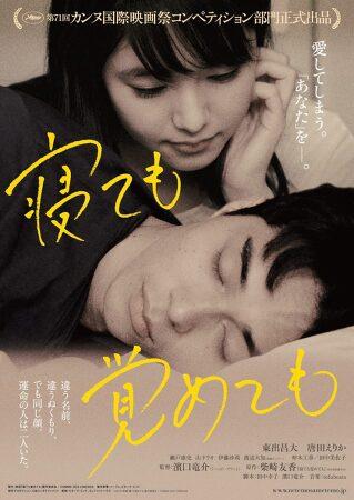 <아사코, 寝ても覚めても, Asako I & II>(2018), 하마구치 류스케 濱口竜介
