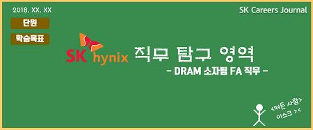 SK하이닉스 직무 탐구 영역 - DRAM 소자팀 FA 직무
