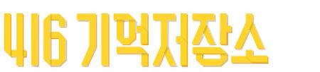 4.16 기억저장소 기록관리팀 정규직 채용