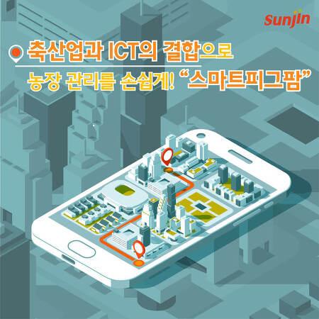 """[카드뉴스] 축산업과 ICT의 결합으로  농장 관리를 손쉽게! """"스마트피그팜"""""""