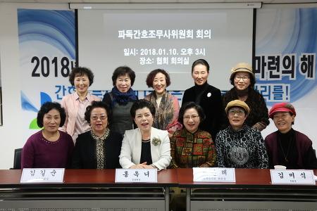 파독간호조무사위원회, 파독 간무사 재조명 방안 논의