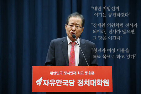 홍준표 대표, '이기는 공천하겠다' 정치 대학원 수료식 참석