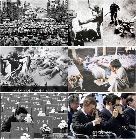 광주항쟁은 평화요 정의요 민주주의다