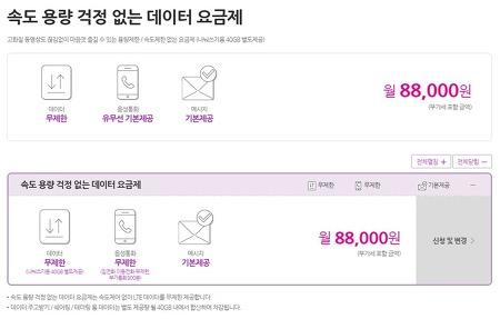 LG 유플러스 진짜 무제한 요금제 탄생, 자세한 분석!