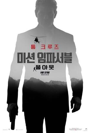 '미션 임파서블: 폴아웃' 헨리 카빌 개봉을 축하하는 특별 영상공개 by 동네방네뉴스