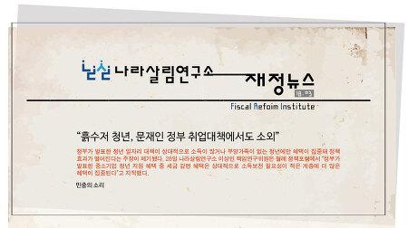 """[18.03] """"흙수저 청년, 문재인 정부 취업대책에서도 소외"""""""