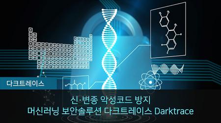 신·변종 악성코드 방지, 머신러닝 보안솔루션 다크트레이스 Darktrace