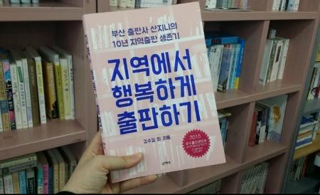 부산에서 출판하는 사람들 『지역에서 행복하게 출판하기』 서평