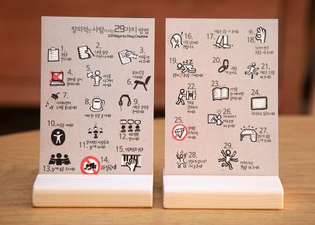 [디지털출력] 창의적인 사람이 되는 29가지 방법