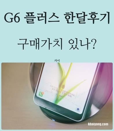 LG G6 플러스 한달 후기, 구매 가치 있을까?