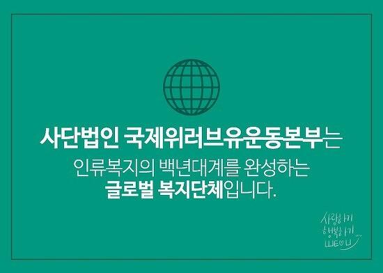 글로벌화 된 국제위러브유운동본부(회장 장길자)