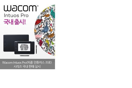 새로운 Wacom Intuos Pro(와콤 인튜어스 프로) 시리즈 국내 판매 실시