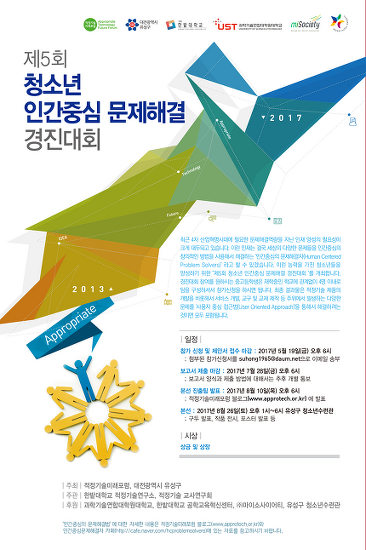 <제5회 청소년 인간중심 문제해결 경진대회>가 열립니다!
