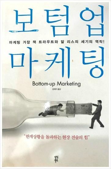 전술이 전략을 결정한다 , 보텀업마케팅