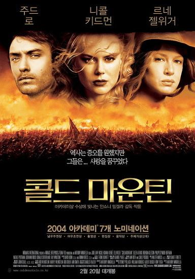 주드 로, 니콜 키드먼의 영화 '콜드 마운틴' - 전쟁...죽은 자와 남은 자