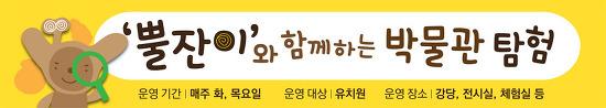 국립진주박물관 <뿔잔이와 함께하는 박물관 탐험 현수막>