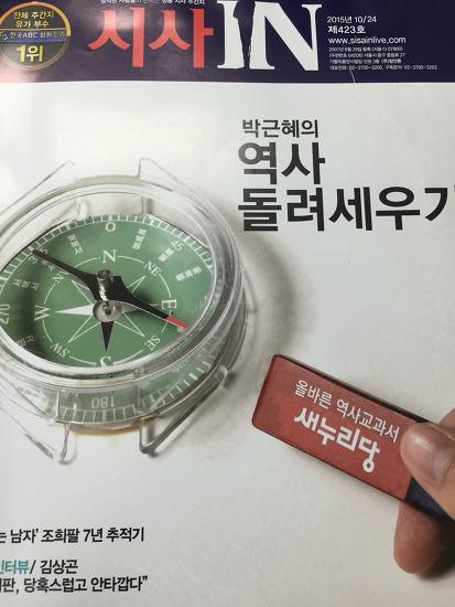 시사in 423호, 역사돌려세우기