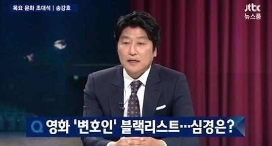 '뉴스룸'. 블랙리스트 배우 송강호. 노무현입니다. 그리고 이 시대 수많은 블랙리스트들을 돌아보다