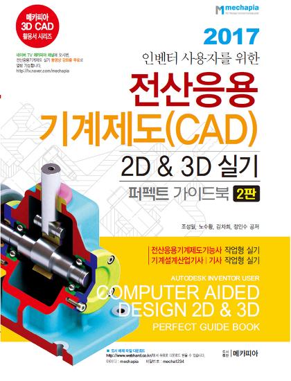 인벤터 사용자를 위한 전산응용기계제도(CAD) 2D & 3D 실기 퍼펙트가이드북[2판]