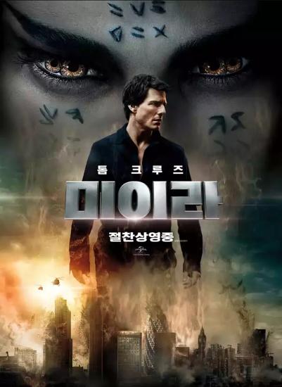 영화 미이라 2017 평점 2.7