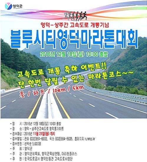 <상주-영덕간 고속도로 개통기념 블루시티 영덕마라톤대회 자원봉사자 모집 안내>