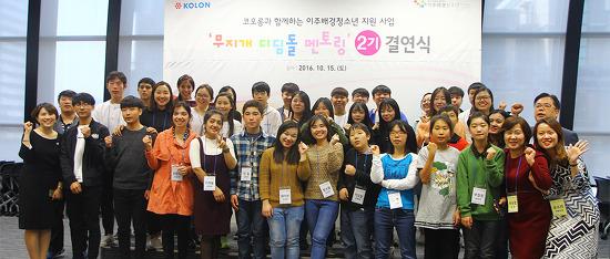 [꿈을 향한 디딤돌] 무지개 디딤돌 멘토링 2기 결연식 이야기