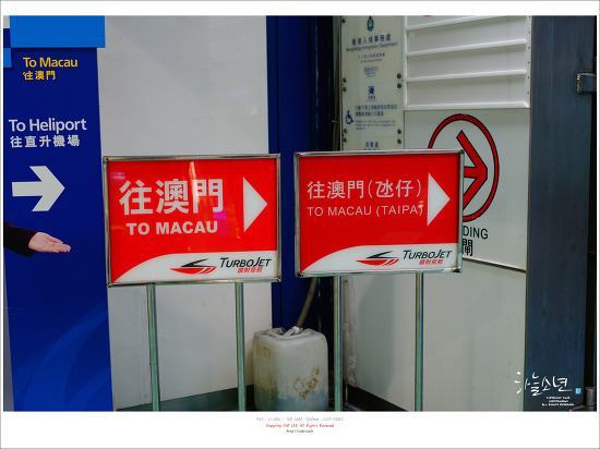 홍콩여행 - 홍콩에서 마카오를 페리를 타고